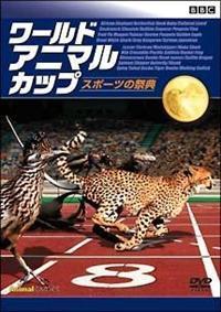 ワールドアニマルカップ.jpg