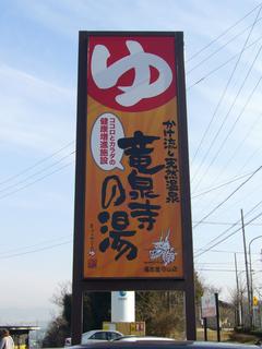 ryuusenji001.jpg